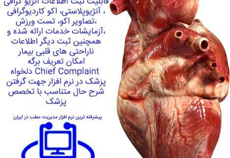 نرم افزار مدیریت مطب قلب و عروق
