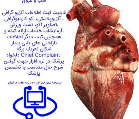نرم افزار مدیریت مطب قلب عروق