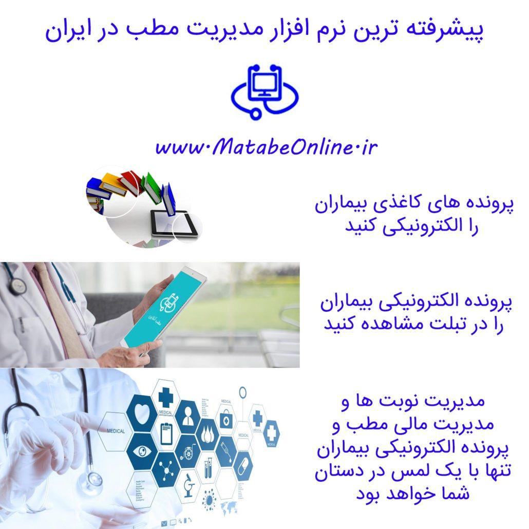 انتخاب نرم افزار مدیریت مطب تحت وب | نرم افزار مدیریت مطب آنلاین
