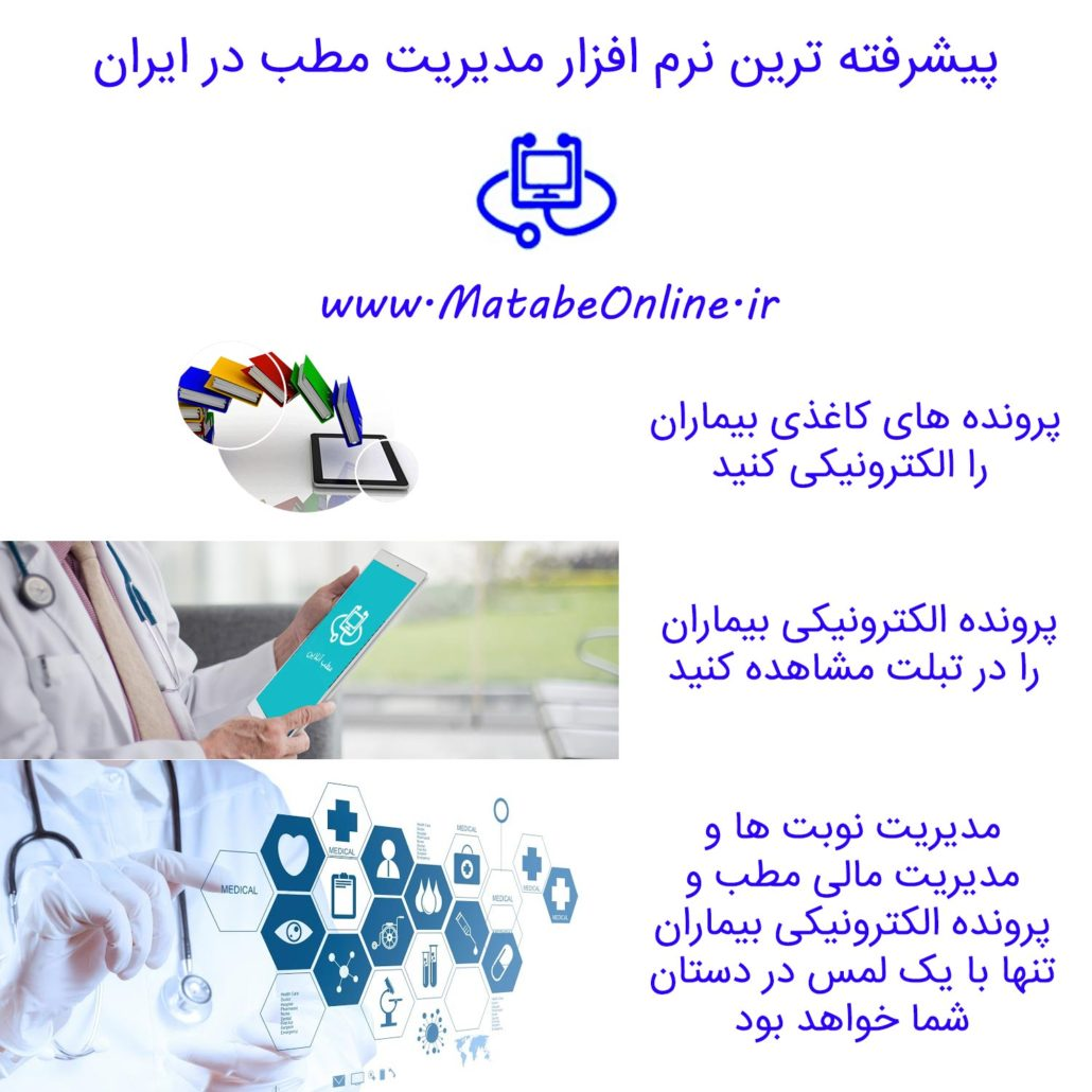 نرم افزار مدیریت مطب آنلاین