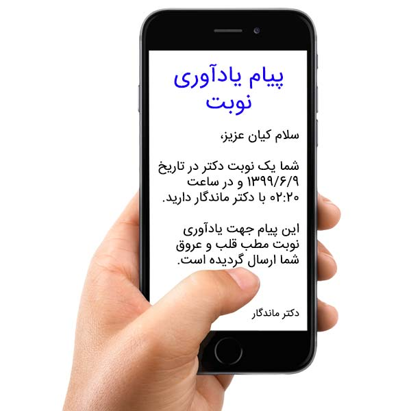 ارسال خودکار پیام یادآوری نوبت بیماران قلب عروق به صورت نامحدود و رایگان
