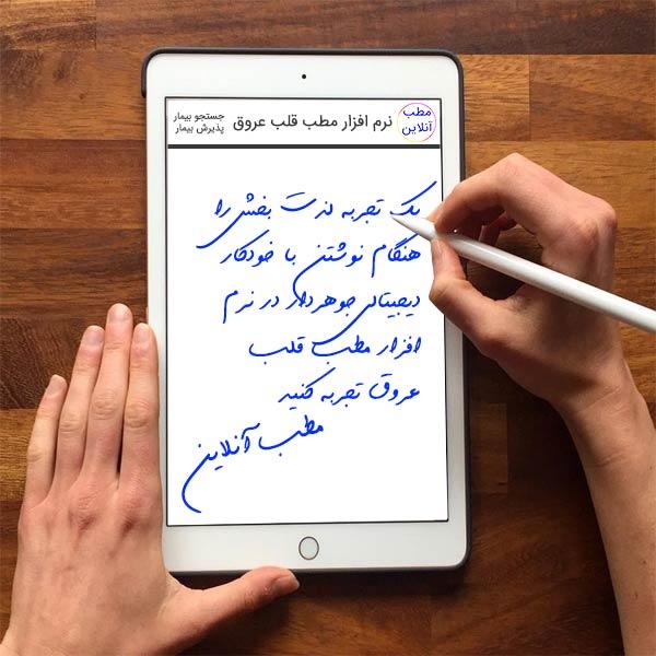 قلم نوری جوهردار و قلم دیجیتالی نرم افزار مطب قلب عروق (Cardiovascular Clinic Management Software Digital Pen)