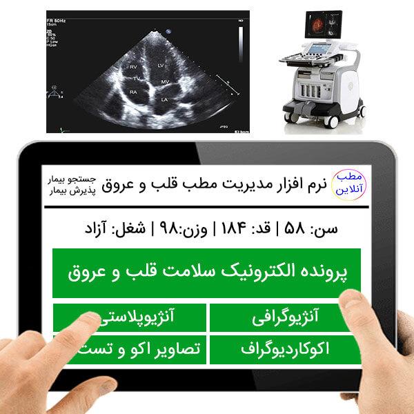پرونده الکترونیک سلامت مطب قلب عروق(Cardiovascular Clinic EHR)