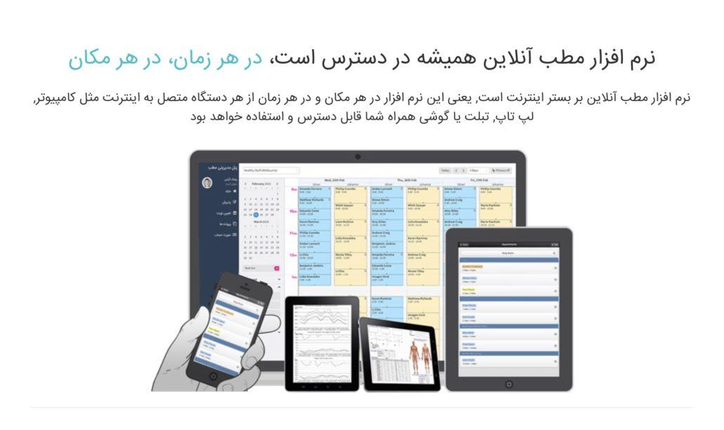 مزایای پرونده الکترونیکی بیمار | دسترسی در هر مکان و در هر زمان | انتخاب نرم افزار مدیریت مطب تحت وب | نرم افزار مدیریت مطب آنلاین