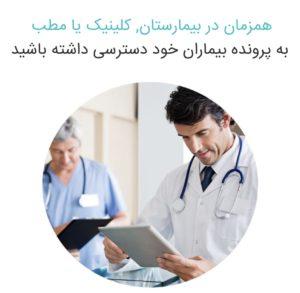 دسترسی همزمان و سریع به داده ها و اطلاعات بیماران در هر مکان و در هر زمان
