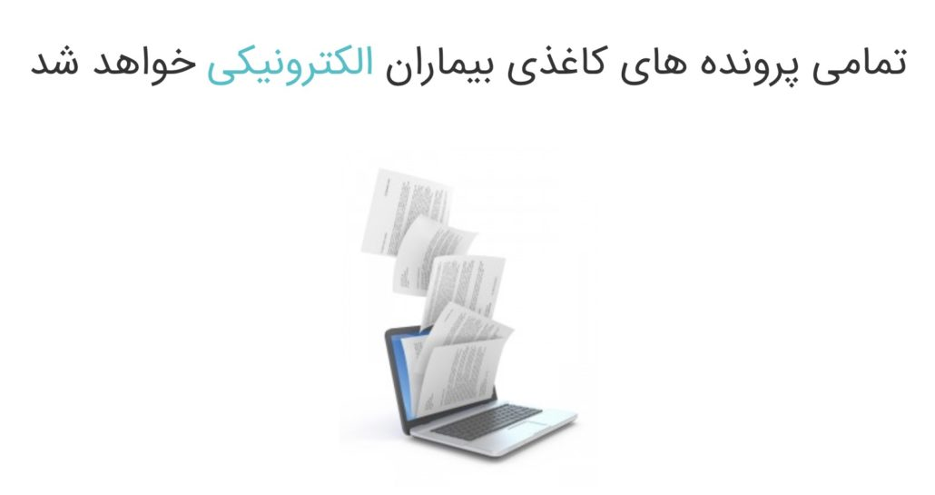 مزایای پرونده الکترونیکی بیمار | انتخاب نرم افزار مدیریت مطب تحت وب | نرم افزار مدیریت مطب آنلاین
