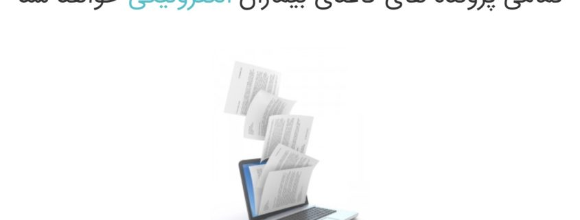 مزایای پرونده الکترونیکی بیمار   انتخاب نرم افزار مدیریت مطب تحت وب   نرم افزار مدیریت مطب آنلاین
