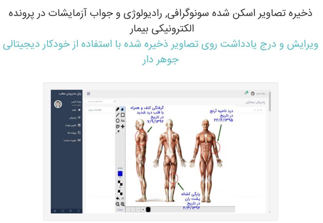 انتخاب نرم افزار مدیریت مطب تحت وب، نرم افزار مدیریت مطب آنلاین
