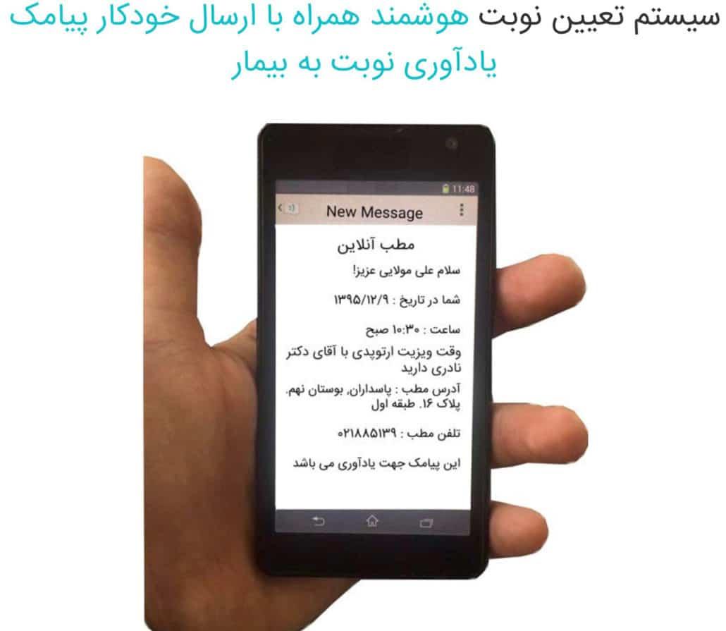 نرم افزار مدیریت مطب آنلاین و تحت وب
