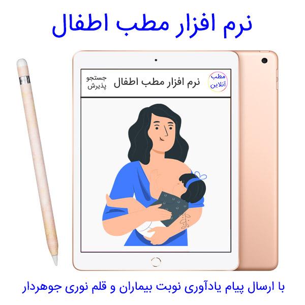 نرم افزار مدیریت مطب اطفال