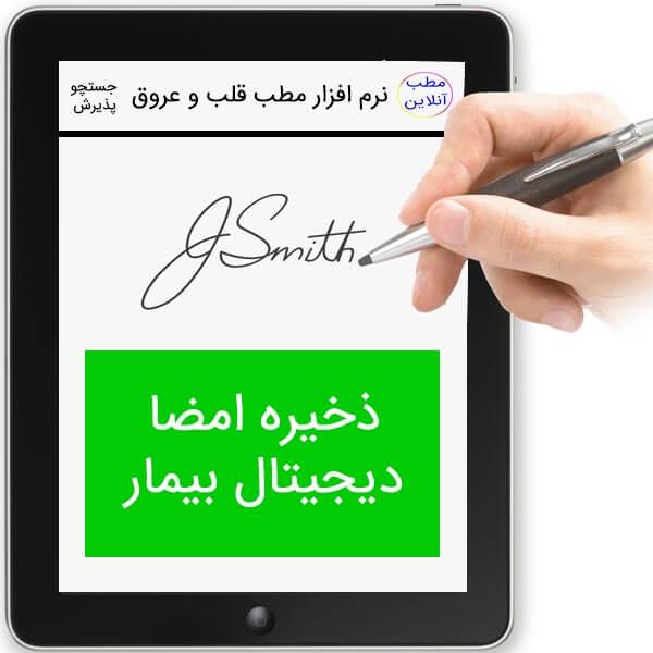 ذخیره امضای دیجیتال(Digital Signature) بیماران
