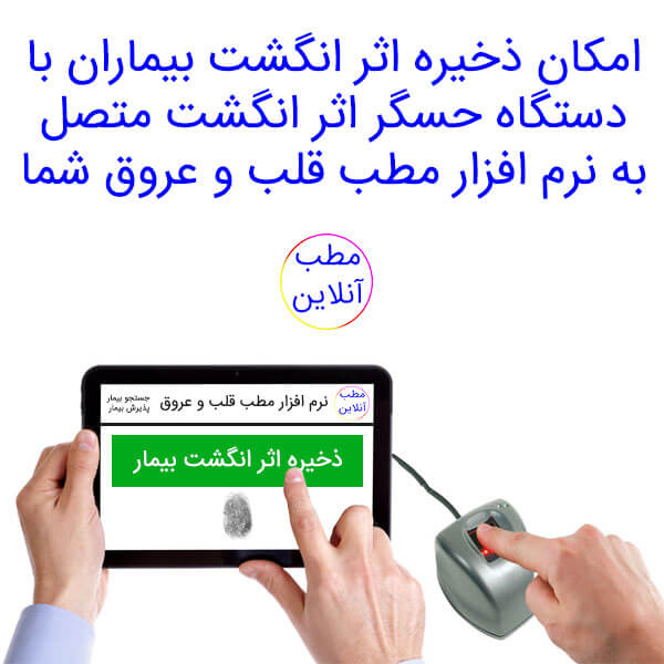 ذخیره اثر انگشت بیماران با دستگاه حسگر اثر انگشت متصل به نرم افزار مطب قلب عروق