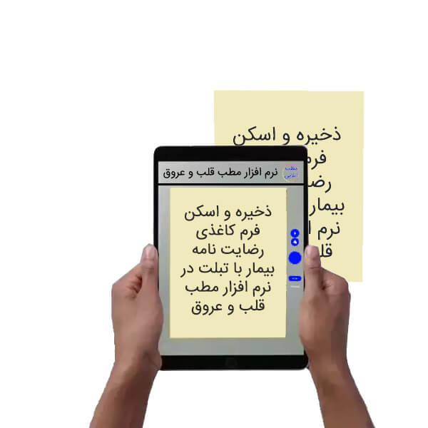 امکان ذخیره و اسکن فرم های کاغذی رضایت نامه بیماران با موبایل منشی یا پزشک