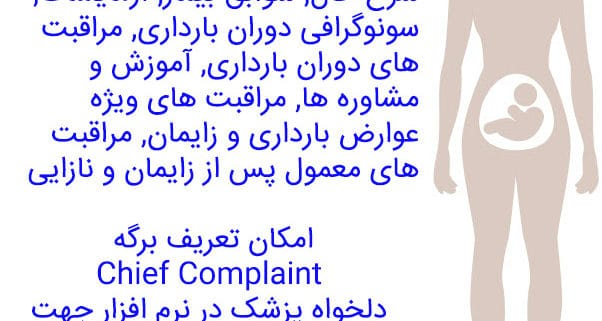 نرم افزار مطب زنان و زایمان, نرم افزار مدیریت مطب زنان و زایمان, نرم افزار زنان و زایمان