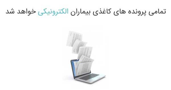 با نرم افزار مطب زنان زایمان تمامی پرونده های کاغذی بیماران الکترونیکی خواهد شد