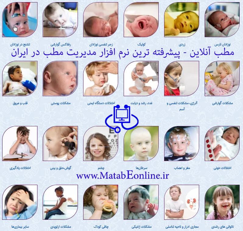 نرم افزار تخصصی مدیریت مطب اطفال - نرم افزار تخصصی مطب اطفال