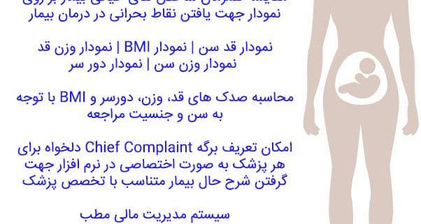 نرم افزار تخصصی مدیریت مطب اطفال