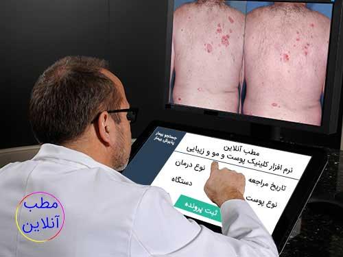 ذخیره خودکار اطلاعات بیماران در نرم افزار کلینیک پوست و مو و زیبایی و لیزر