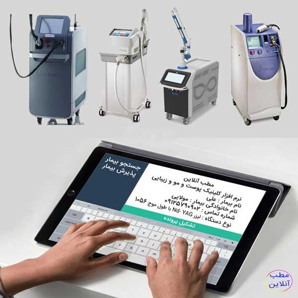 ثبت پرونده الکترونیکی بیماران همراه با اطلاعات و مشخصات اختصاصی مربوط به هر دستگاه لیزر در کلینیک
