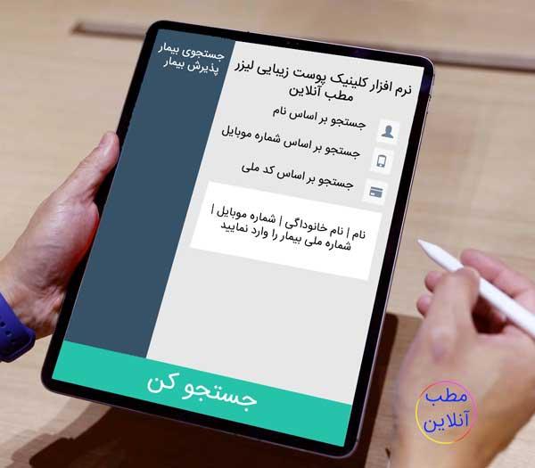 جستجوی پرونده الکترونیک بیماران در نرم افزار کلینیک
