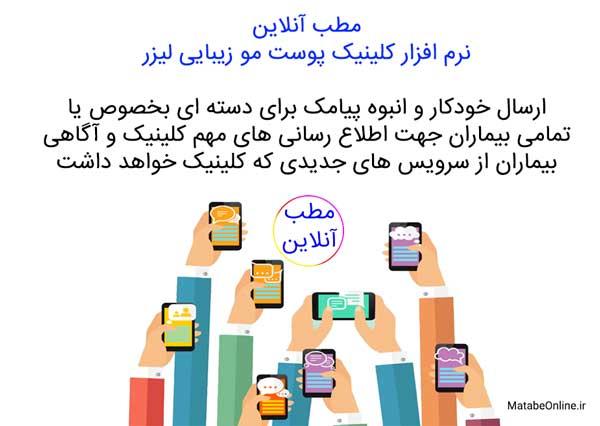 ارسال انبوه پیامک جهت اطلاع رسانی های مهم کلینیک