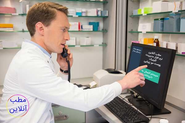 ویژگی اتصال نرم افزار کلینیک پوست به سیستم داروخانه جهت ارسال خودکار اطلاعات داروهای تجویز شده بیمار به داروخانه