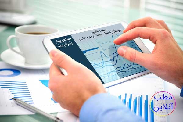 مشاهده، بررسی و تحلیل کلیه فعالیت های روزانه کلینیک همراه با گزارش گیری کامل بر روی نمودار