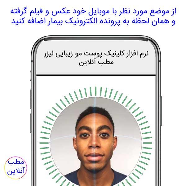 از موضع مورد نظر بیمار با موبایل خود عکس و فیلم گرفته و همان لحظه به پرونده الکترونیک بیمار اضافه کنید