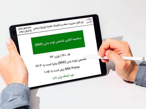 سیستم محاسبه آنلاین شاخص توده بدنی (BMI)