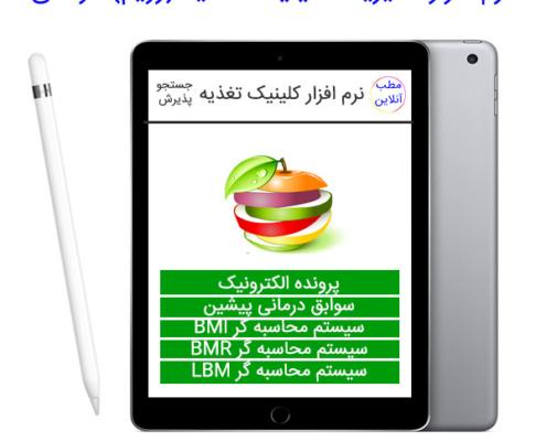 نرم افزار مدیریت کلینیک تغذیه (رژیم) درمانی