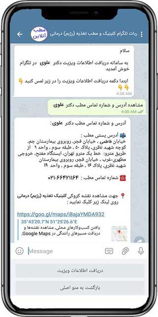 ربات تلگرام یک پشتیبانی آنلاین و رایگان 24 ساعته برای کلینیک تغذیه (رژیم) درمانی
