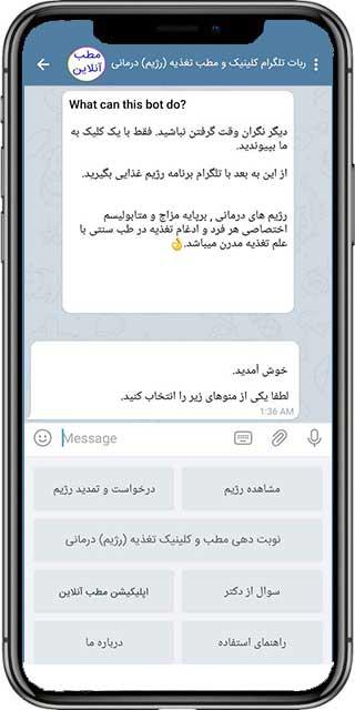طراحی ربات تلگرام کلینیک تغذیه (رژیم) درمانی
