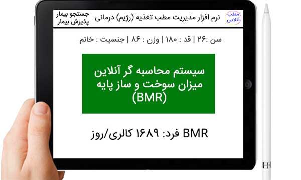 سیستم محاسبه آنلاین میزان سوخت و ساز پایه (BMR)