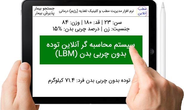 سیستم محاسبه آنلاین توده بدون چربی بدن (LBM)