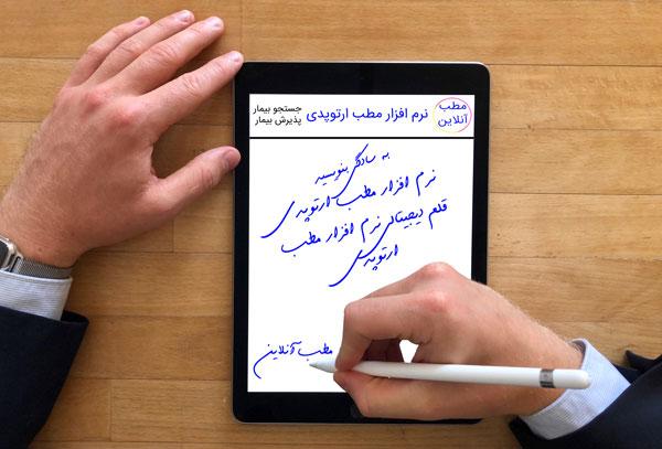 قلم نوری جوهردار و قلم دیجیتالی نرم افزار مطب ارتوپدی
