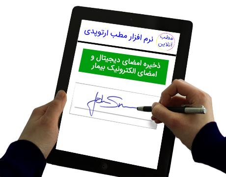 امکان دریافت و ذخیره امضای دیجیتال و امضای الکترونیک بیمار