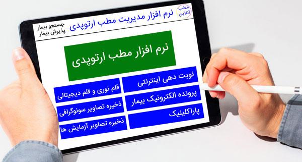 نرم افزار مدیریت مطب ارتوپدی