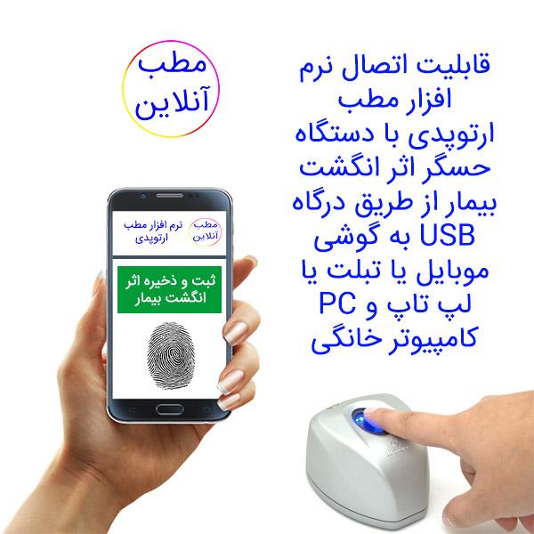 امکان ثبت و ذخیره اثر انگشت بیمار با دستگاه حسگر اثر انگشت متصل به نرم افزار مطب ارتوپدی
