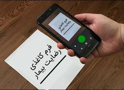 اسکن و ذخیره فرم کاغذی رضایت بیمار با موبایل
