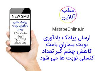 ارسال پیامک متنی و پیامک صوتی یادآوری نوبت بیماران