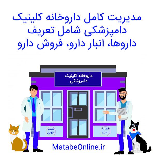 مديريت کامل داروخانه کلینیک دامپزشکی شامل تعريف داروها، انبار دارو، فروش دارو