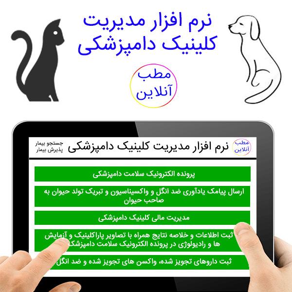 نرم افزار مدیریت کلینیک دامپزشکی