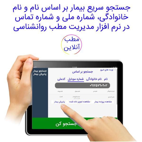 جستجو سریع بیمار بر اساس نام و نام خانوادگی، شماره ملی و شماره تماس در نرم افزار مدیریت مطب روانشناسی