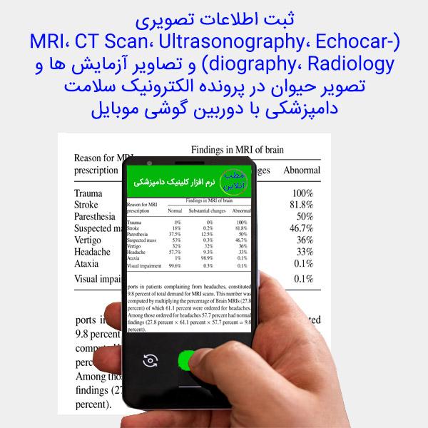 ثبت اطلاعات تصویری (MRI، CT Scan، Ultrasonography، Echocardiography، Radiology) و تصاویر آزمایش ها و تصویر حیوان در پرونده الکترونیک سلامت دامپزشکی با دوربین گوشی موبایل