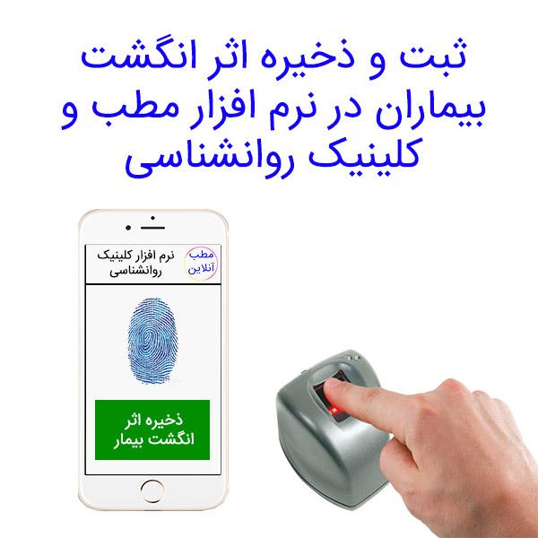 ثبت و ذخیره اثر انگشت بیماران در نرم افزار مطب و کلینیک روانشناسی