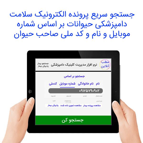 جستجو سریع پرونده الکترونیک سلامت دامپزشکی حیوانات بر اساس شماره موبایل و نام و کد ملی صاحب حیوان