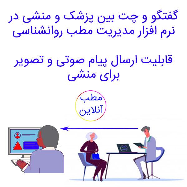 گفتگو و چت بین پزشک و منشی در نرم افزار مدیریت مطب روانشناسی همراه با قابلیت ارسال پیام صوتی و تصویر برای منشی