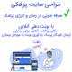 طراحی سایت پزشکی با نوبت دهی مطب آنلاین