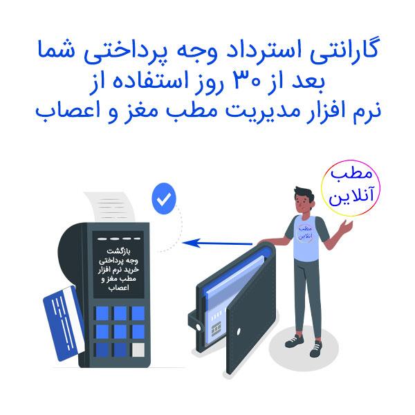گارانتی استرداد وجه پرداختی شما بعد از 30 روز استفاده از نرم افزار مدیریت مطب مغز و اعصاب