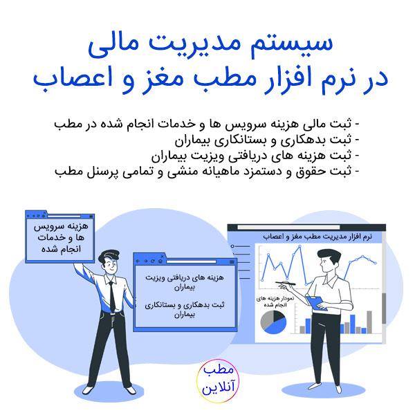 سیستم حسابداری و مدیریت مالی مطب مغز و اعصاب